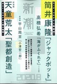 新潮 2020年 08月号 [雑誌]