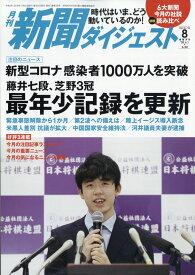 新聞ダイジェスト 2020年 08月号 [雑誌]