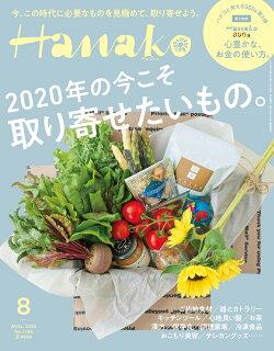 Hanako (ハナコ) 2020年 08月号 [雑誌]