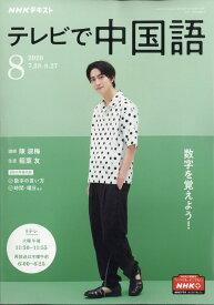 NHK テレビ テレビで中国語 2020年 08月号 [雑誌]