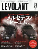 LE VOLANT (ル・ボラン) 2020年 08月号 [雑誌]