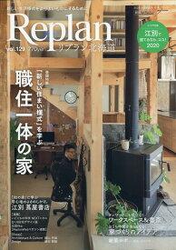 リプラン北海道版 2020年 08月号 [雑誌]