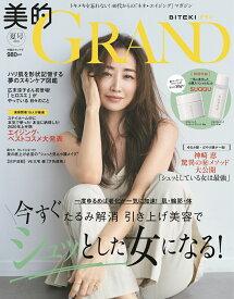美的GRAND(グラン) 2020夏号
