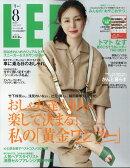 コンパクト版 LEE (リー) 2020年 08月号 [雑誌]