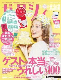 ゼクシィ北海道 2020年 08月号 [雑誌]