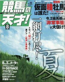 TVfan(ファン)関西版 増刊 競馬の天才!Vol.22 2020年 08月号 [雑誌]