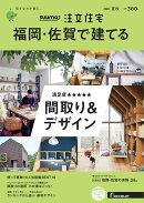 SUUMO注文住宅 福岡・佐賀で建てる 2020年夏秋号 [雑誌]