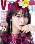 【予約】VoCE (ヴォーチェ) 2020年 08月号 [雑誌]