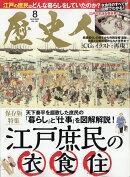 歴史人 2020年 08月号 [雑誌]