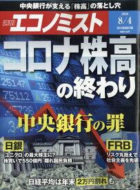 エコノミスト 2020年 8/4号 [雑誌]
