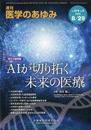 医学のあゆみ AIが切り拓く未来の医療 2020年 274巻9号 8月第5土曜特集[雑誌]