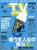 TV station (テレビステーション) 関東版 2020年 8/22号 [雑誌]
