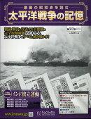 週刊 太平洋戦争の記憶 2020年 8/19号 [雑誌]