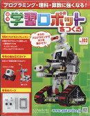 週刊 学習ロボットをつくる 2020年 8/19号 [雑誌]