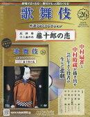 隔週刊 歌舞伎特選DVDコレクション 2020年 8/26号 [雑誌]