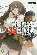対魔導学園35試験小隊(3.)
