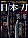 """日本刀完全ガイド """"武""""と""""美""""が融合した至高の刀剣の魅力に迫る! (100%ムックシリーズ 完全ガイドシリーズ 2…"""