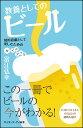 教養としてのビール 知的遊戯として楽しむためのガイドブック (サイエンス・アイ新書) [ 富江 弘幸 ]