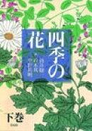 【謝恩価格本】四季の花(下巻)