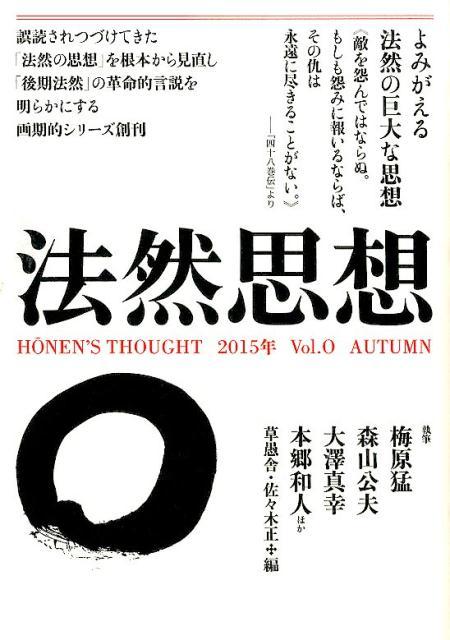 法然思想(vol.0(2015年 AUT) [ 草愚舎 ]