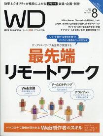 Web Designing (ウェブデザイニング) 2020年 08月号 [雑誌]