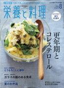 栄養と料理 2020年 08月号 [雑誌]