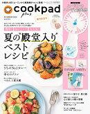 cookpad plus (クックパッドプラス) 2020年 08月号 [雑誌]