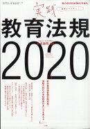 総合教育技術増刊 実践教育法規2020 2020年 08月号 [雑誌]