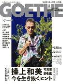 GOETHE (ゲーテ) 2020年 08月号 [雑誌]