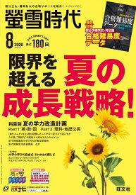 螢雪時代 2020年 08月号 [雑誌]