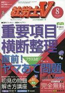 社労士V 2020年 08月号 [雑誌]