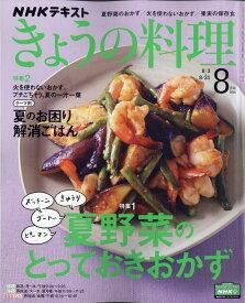 NHK きょうの料理 2020年 08月号 [雑誌]