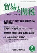 貿易と関税 2020年 08月号 [雑誌]