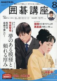 NHK 囲碁講座 2020年 08月号 [雑誌]