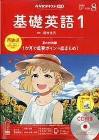 NHK ラジオ 基礎英語1 CD付き 2020年 08月号 [雑誌]