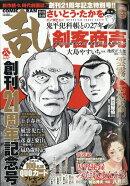 コミック乱 2020年 08月号 [雑誌]