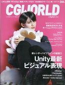 CG WORLD (シージー ワールド) 2020年 08月号 [雑誌]
