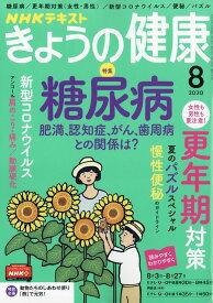 NHK きょうの健康 2020年 08月号 [雑誌]