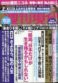 週刊現代 2020年 8/1号 [雑誌]