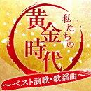 私たちの黄金時代 〜ベスト演歌・歌謡曲〜