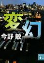 変幻 (講談社文庫) [ 今野 敏 ]