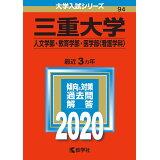 三重大学(人文学部・教育学部・医学部〈看護学科〉)(2020) (大学入試シリーズ)