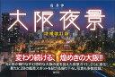 大阪夜景 増補改訂版 [ 堀 寿伸 ]