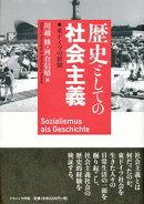 歴史としての社会主義