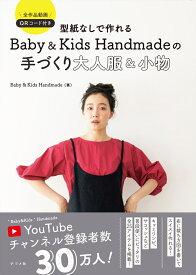 型紙なしで作れるBaby&Kids Handmadeの手作り大人服&小物 [ Baby&Kids Handmade ]