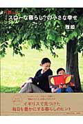 【謝恩価格本】LEE特別編集「スローな暮らし」の小さな幸せ