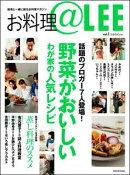 お料理@LEE(vol.1)