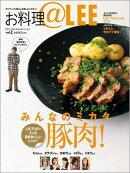 お料理@LEE(vol.2)
