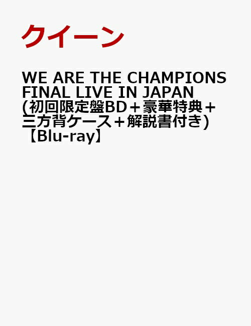 WE ARE THE CHAMPIONS FINAL LIVE IN JAPAN(初回限定盤BD+豪華特典+三方背ケース+解説書付き)【Blu-ray】 [ クイーン ]