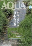 月刊 AQUA LIFE (アクアライフ) 2021年 08月号 [雑誌]